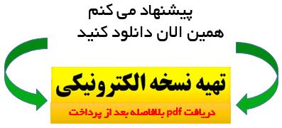 فروش pdf کتاب جادوی اعتماد به نفس محمود کریم زاده