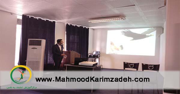 گزارش برگزاری سمینار اعتماد به نفس در دانشگاه میعاد مهاباد