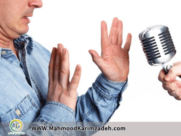 رفع استرس در سخنرانی مقابل جمع