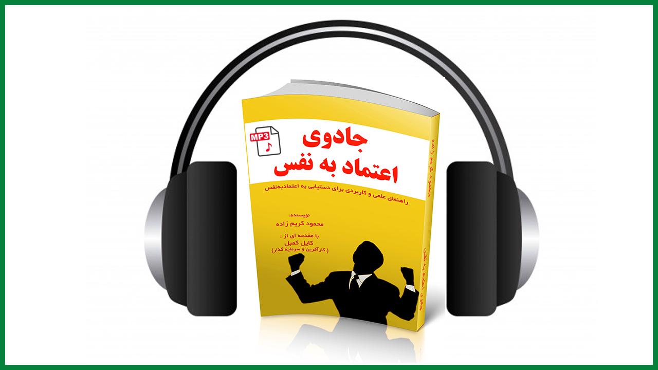 کتاب صوتی جادوی اعتماد به نفس