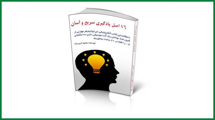 کتاب 16 اصلی یادگیری سریع و آسان