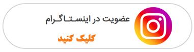 صفحه اینستاگرام آکادمی اعتماد به نفس