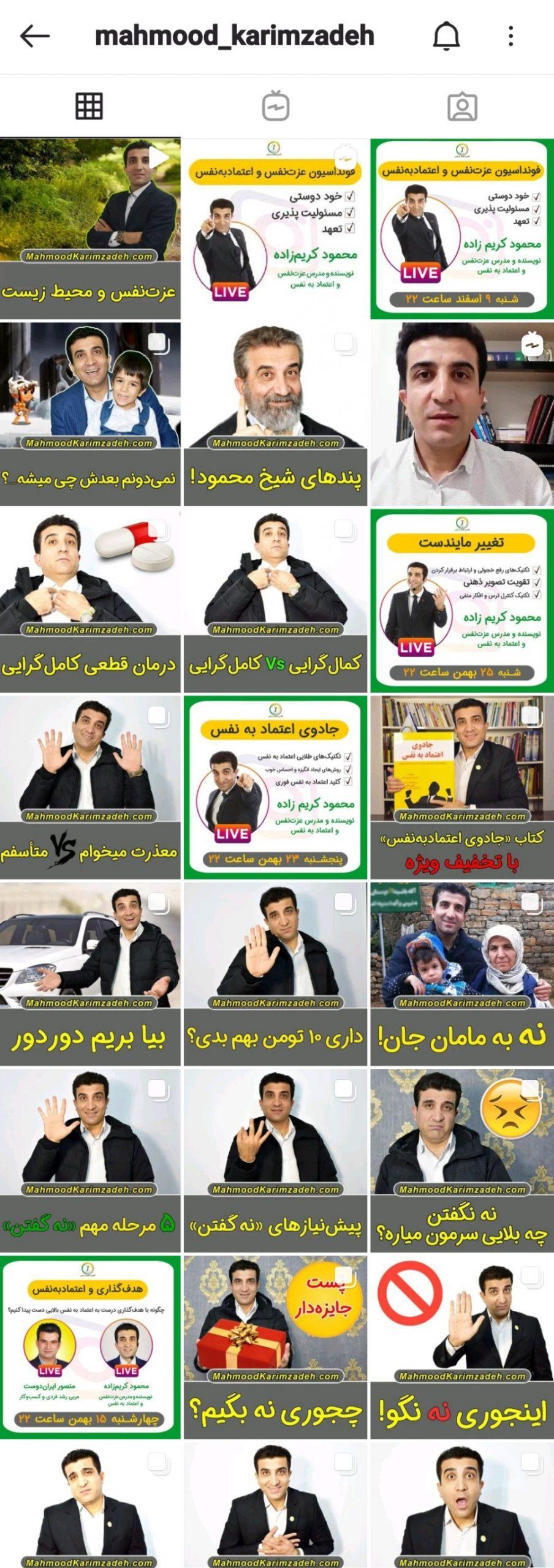 صفخه اینستاگرام محمودو م